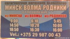 расписание автобусов шуя родники от центрального рынка